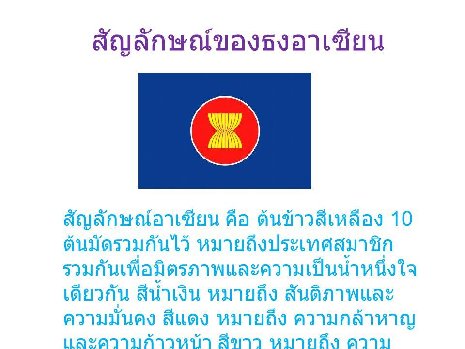 สัญลักษณ์ของธงอาเซียน