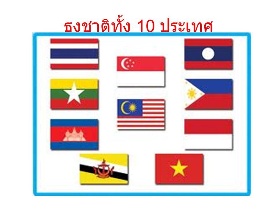 ธงชาติทั้ง 10 ประเทศ