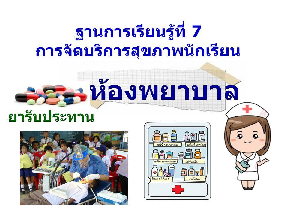 ฐานการเรียนรู้ที่ 7 การจัดบริการสุขภาพนักเรียน