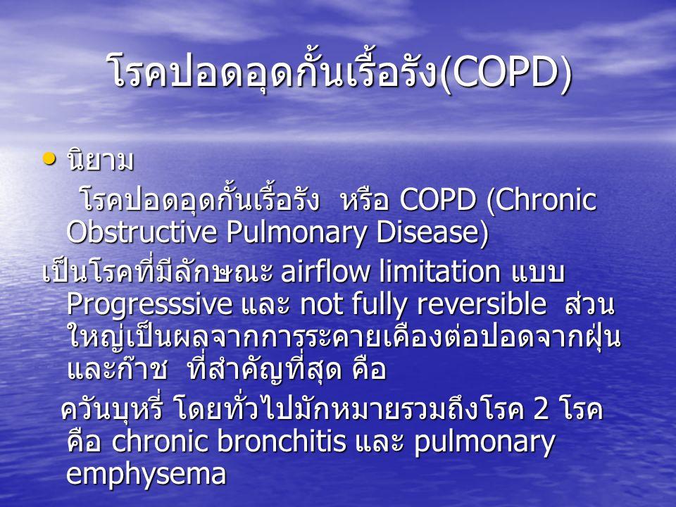 โรคปอดอุดกั้นเรื้อรัง(COPD)