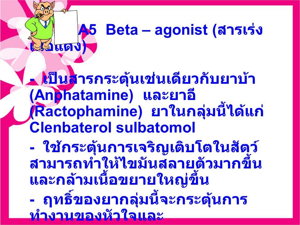 A5 Beta – agonist (สารเร่งเนื้อแดง)