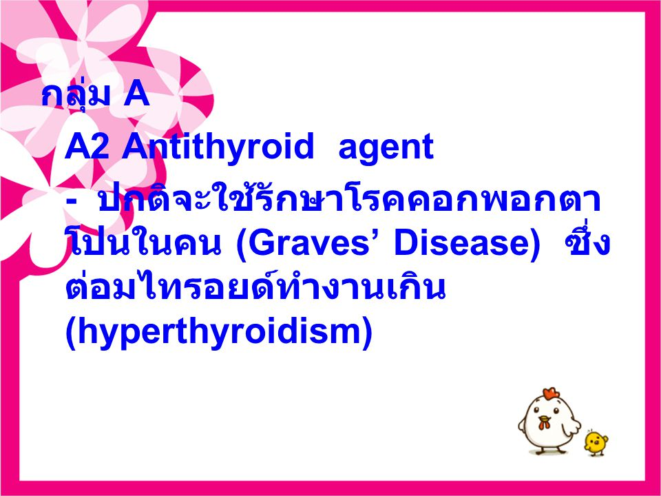 กลุ่ม A A2 Antithyroid agent.