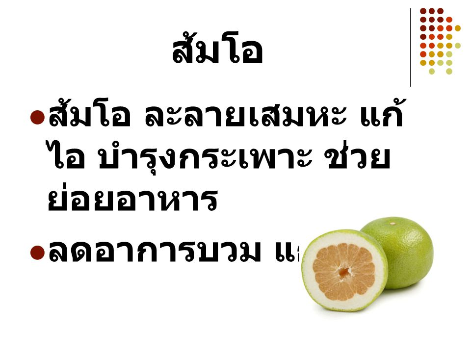 ส้มโอ ส้มโอ ละลายเสมหะ แก้ไอ บำรุงกระเพาะ ช่วยย่อยอาหาร