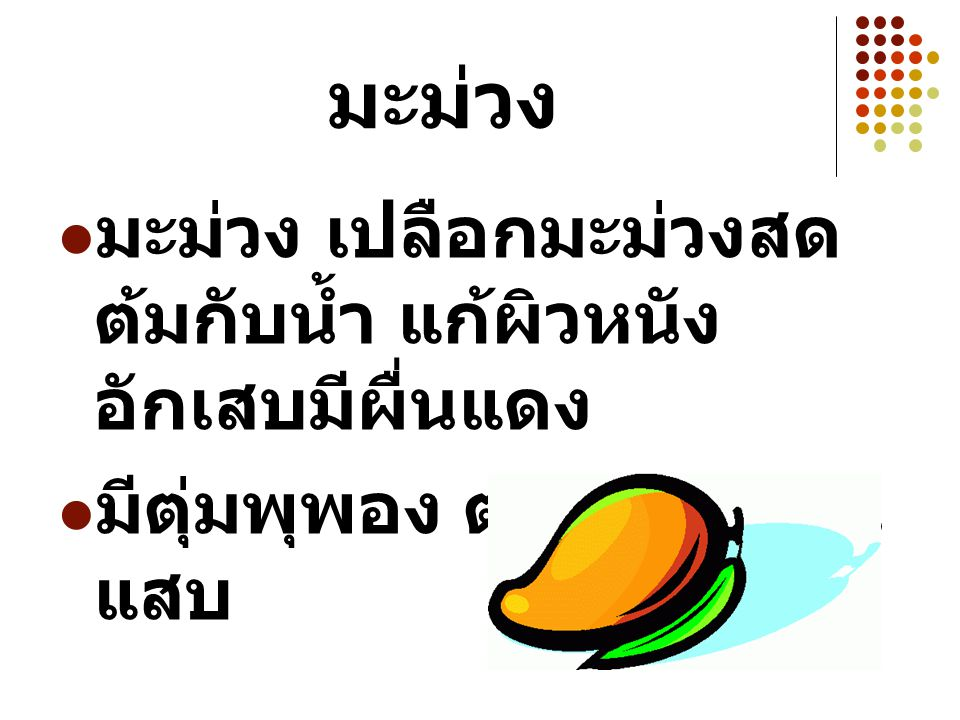 มะม่วง มะม่วง เปลือกมะม่วงสดต้มกับน้ำ แก้ผิวหนังอักเสบมีผื่นแดง