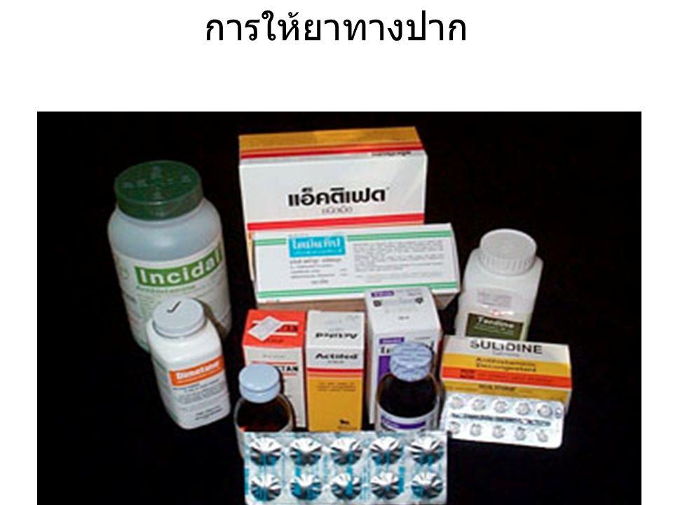 การให้ยาทางปาก