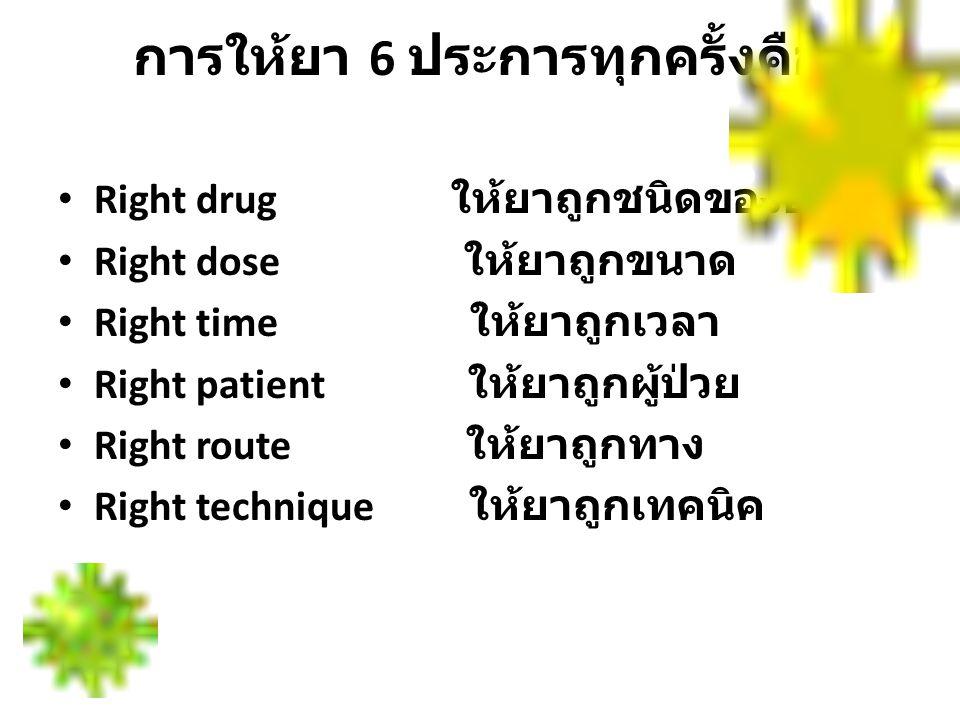 การให้ยา 6 ประการทุกครั้งคือ