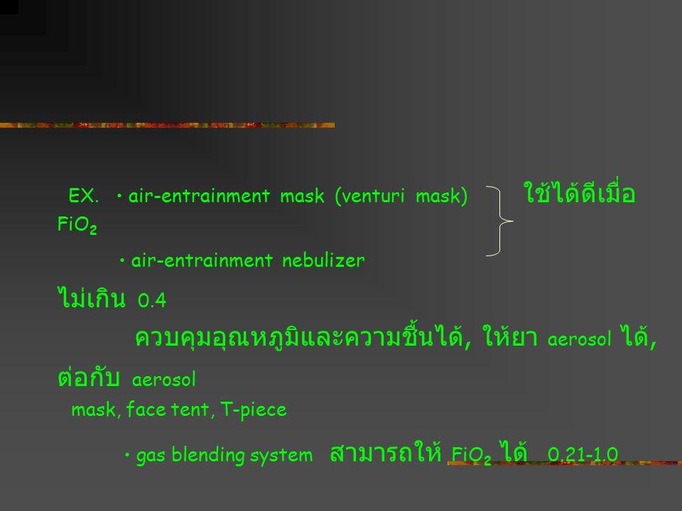 EX. • air-entrainment mask (venturi mask) ใช้ได้ดีเมื่อ FiO2