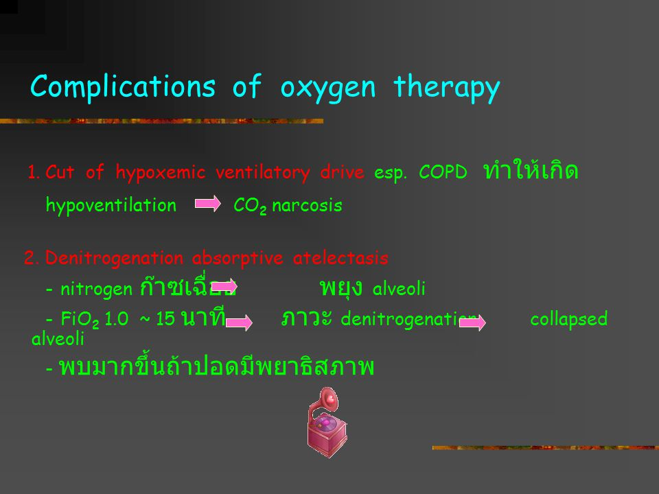 Complications of oxygen therapy
