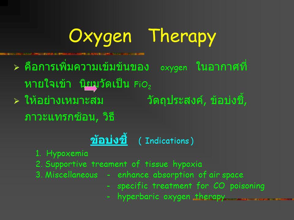 Oxygen Therapy ข้อบ่งชี้ ( Indications )