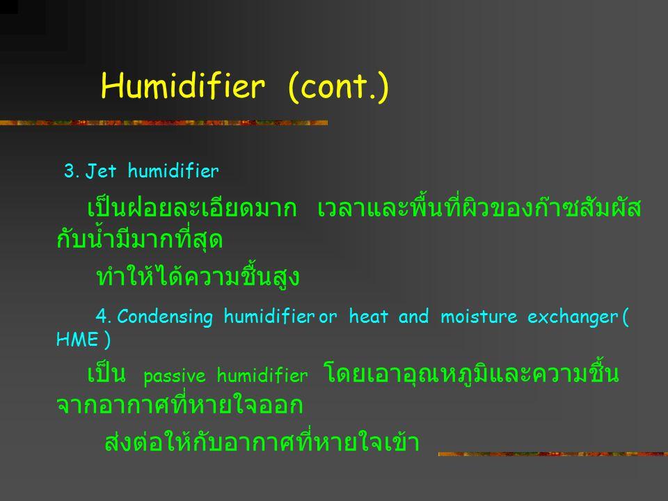 Humidifier (cont.) 3. Jet humidifier ทำให้ได้ความชื้นสูง