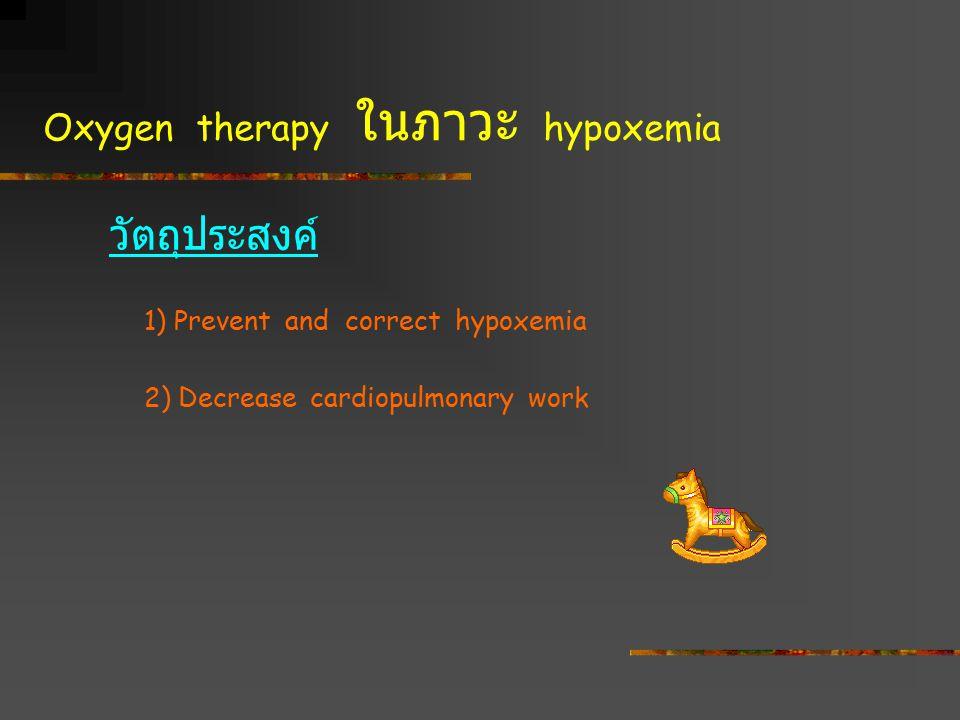 Oxygen therapy ในภาวะ hypoxemia