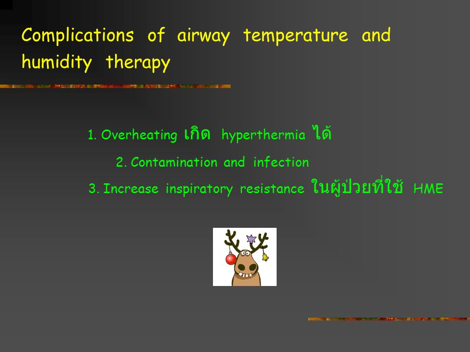 Complications of airway temperature and humidity therapy