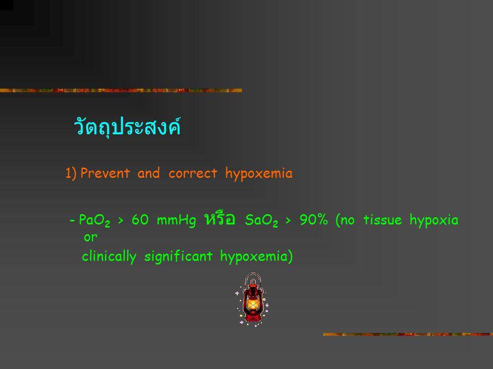 วัตถุประสงค์ 1) Prevent and correct hypoxemia
