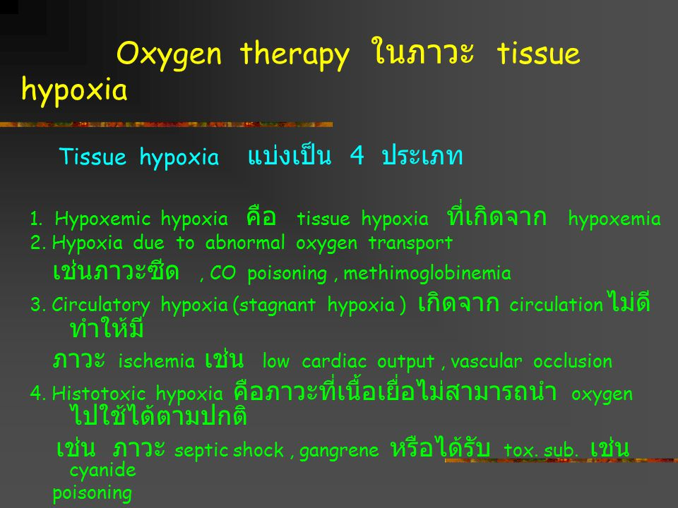 Oxygen therapy ในภาวะ tissue hypoxia