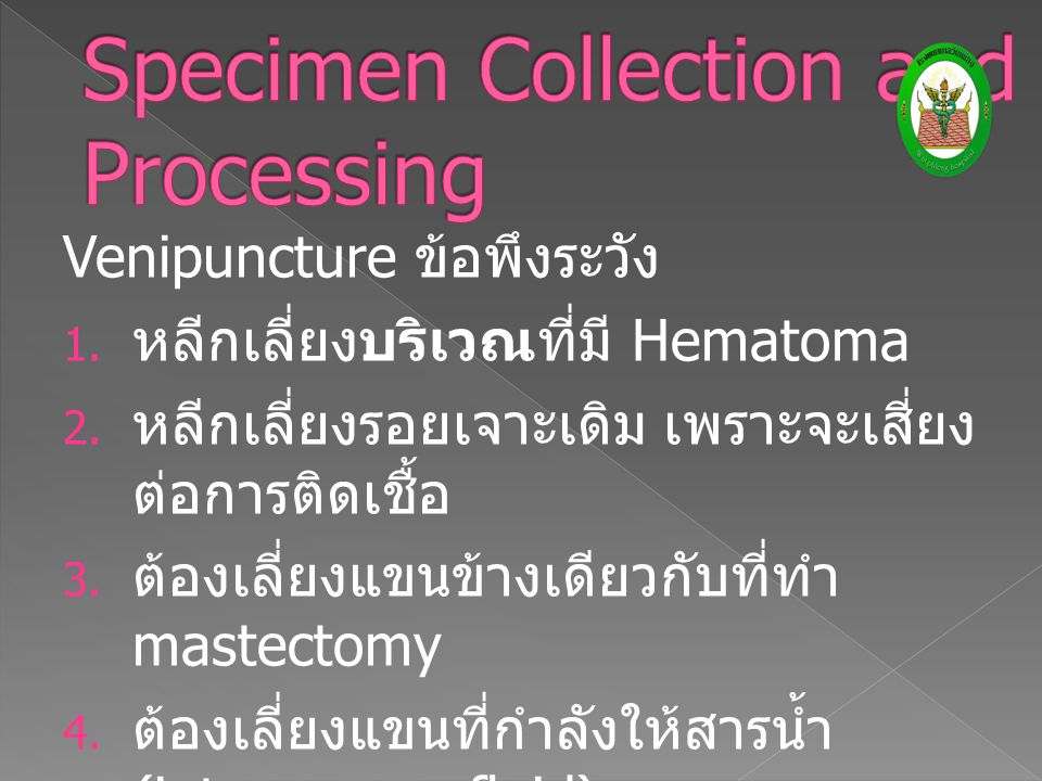Specimen Collection and Processing