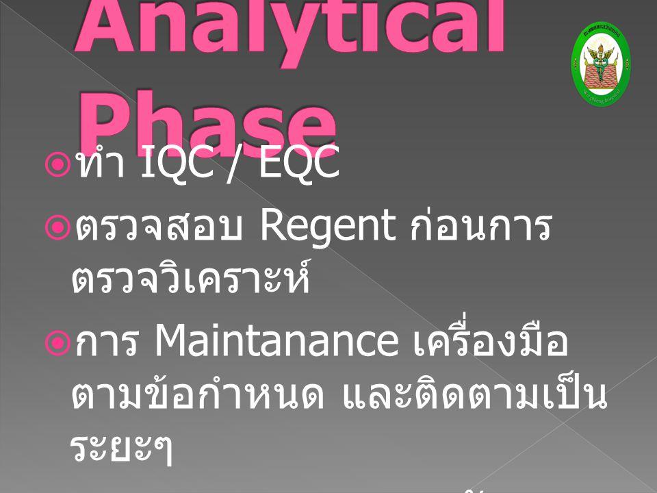 Analytical Phase ทำ IQC / EQC ตรวจสอบ Regent ก่อนการตรวจวิเคราะห์