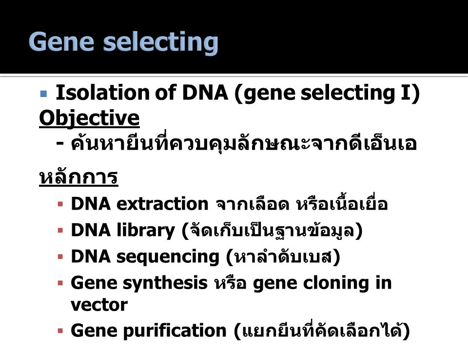 Gene selecting Isolation of DNA (gene selecting I) Objective