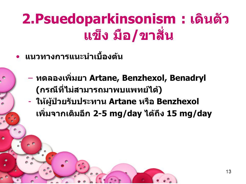 2.Psuedoparkinsonism : เดินตัวแข็ง มือ/ขาสั่น