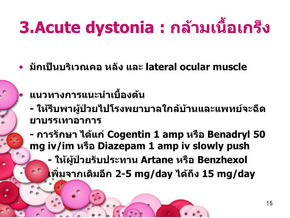 3.Acute dystonia : กล้ามเนื้อเกร็ง