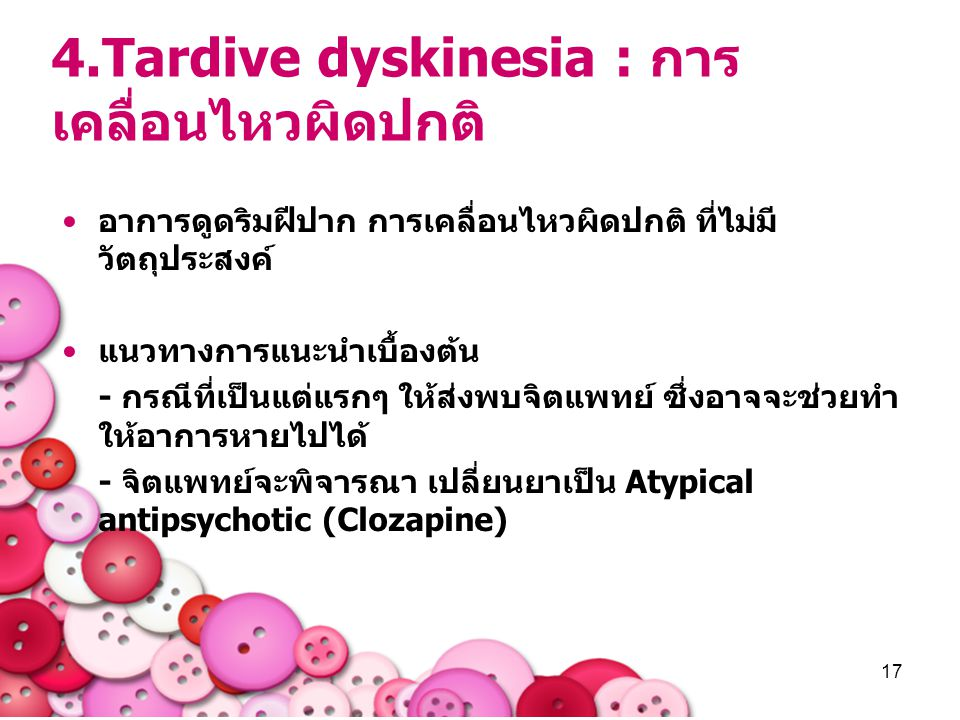4.Tardive dyskinesia : การเคลื่อนไหวผิดปกติ