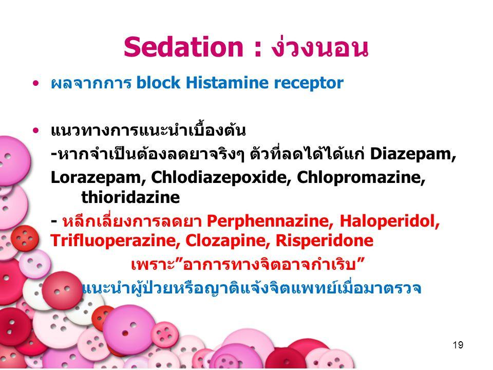 Sedation : ง่วงนอน ผลจากการ block Histamine receptor