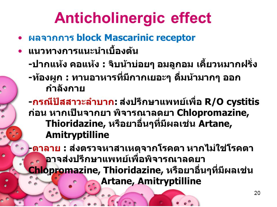 Anticholinergic effect
