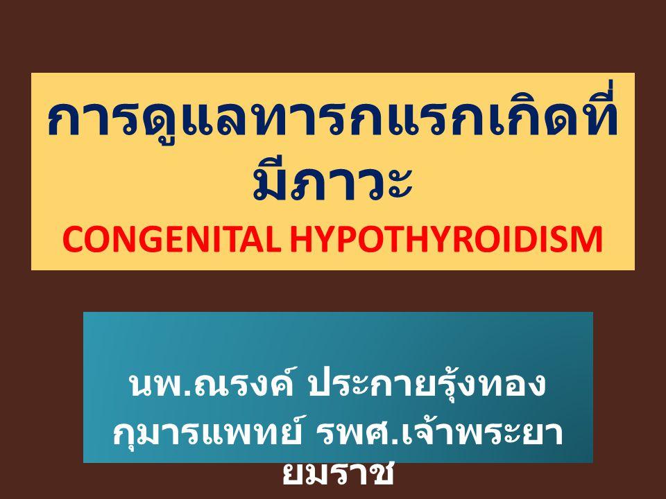 การดูแลทารกแรกเกิดที่มีภาวะ CONGENITAL HYPOTHYROIDISM