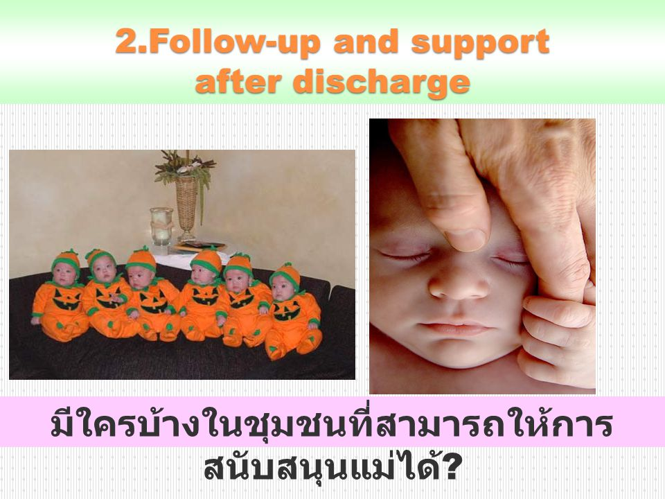 2.Follow-up and support after discharge