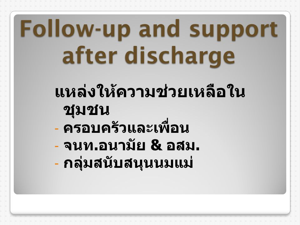 Follow-up and support after discharge
