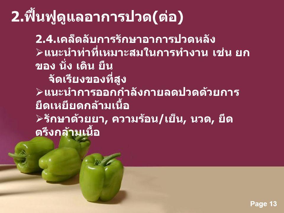 2.ฟื้นฟูดูแลอาการปวด(ต่อ)