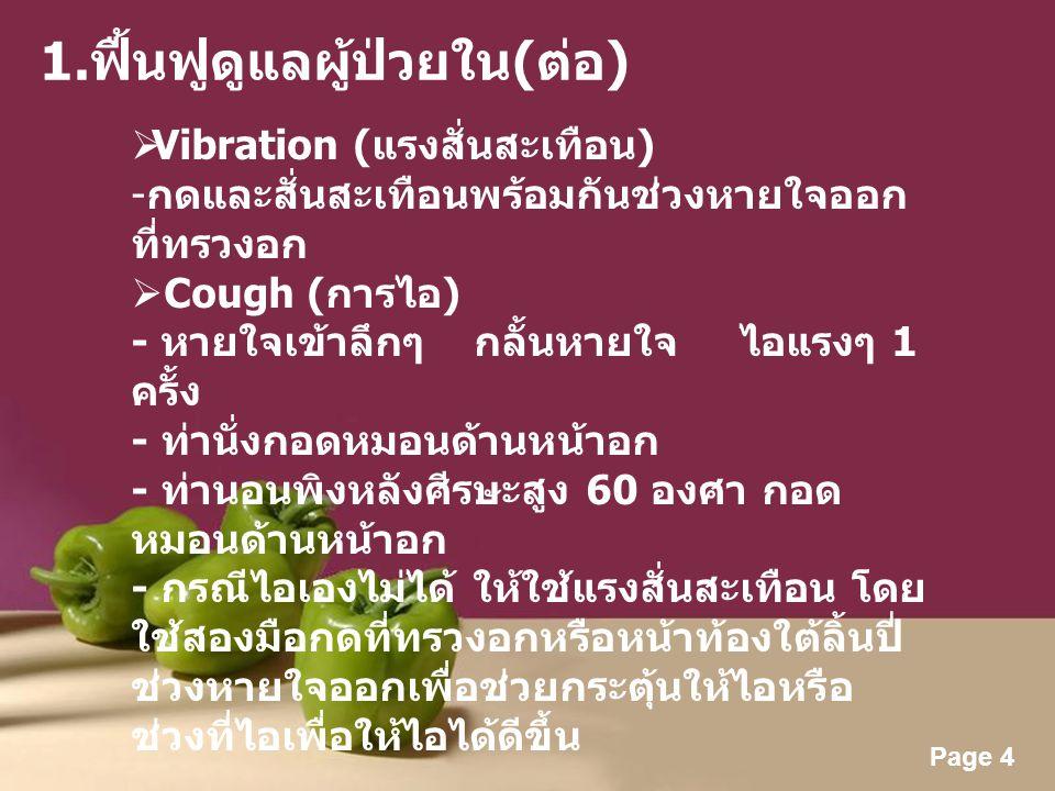 1.ฟื้นฟูดูแลผู้ป่วยใน(ต่อ)