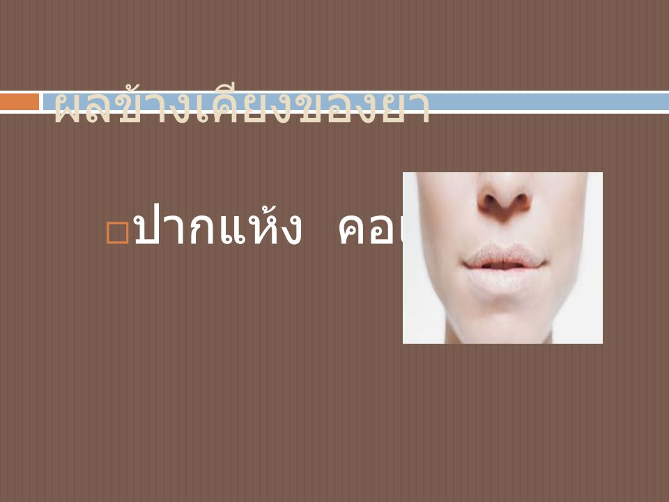 ผลข้างเคียงของยา ปากแห้ง คอแห้ง