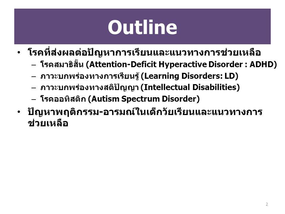 Outline โรคที่ส่งผลต่อปัญหาการเรียนและแนวทางการช่วยเหลือ