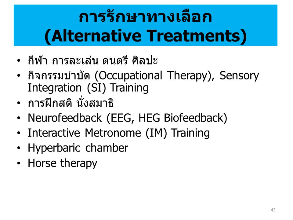 (Alternative Treatments)