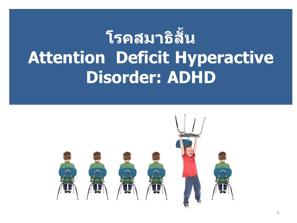 โรคสมาธิสั้น Attention Deficit Hyperactive Disorder: ADHD