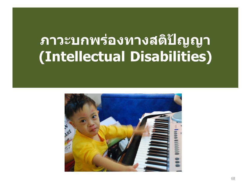 ภาวะบกพร่องทางสติปัญญา (Intellectual Disabilities)