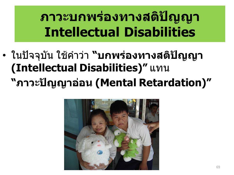 ภาวะบกพร่องทางสติปัญญา Intellectual Disabilities