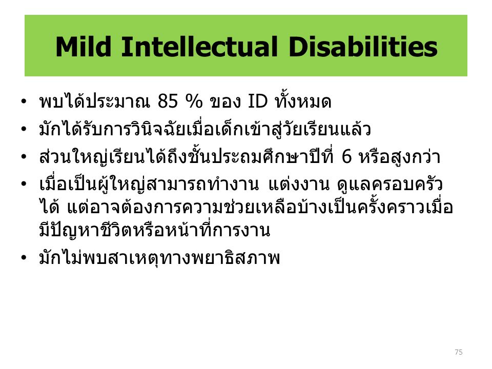 Mild Intellectual Disabilities