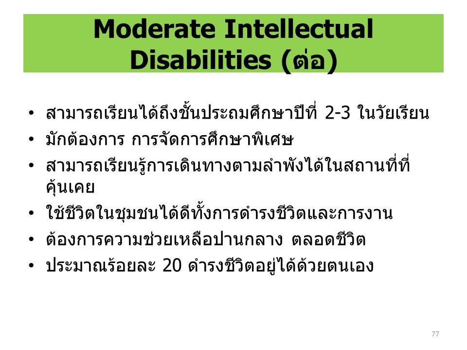 Moderate Intellectual Disabilities (ต่อ)