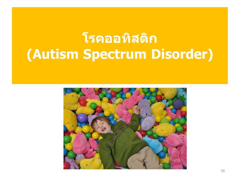 โรคออทิสติก (Autism Spectrum Disorder)