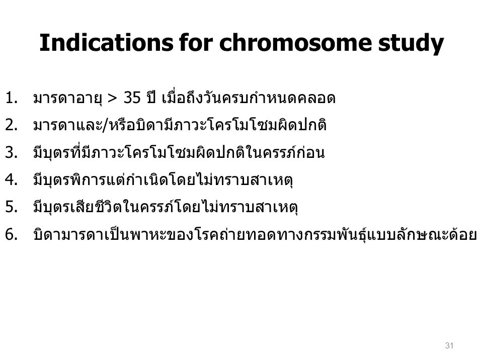 Indications for chromosome study