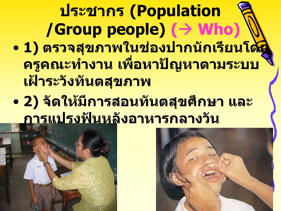ประชากร (Population /Group people) ( Who)