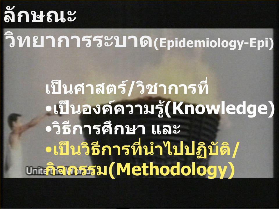 วิทยาการระบาด(Epidemiology-Epi)