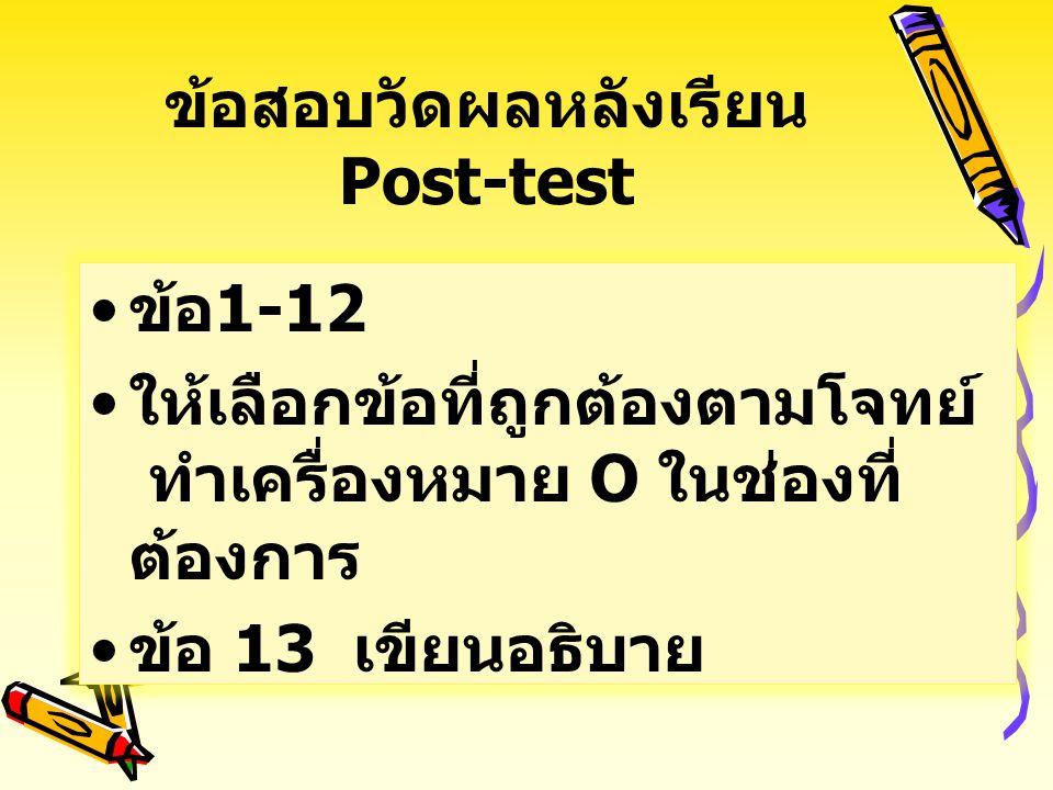 ข้อสอบวัดผลหลังเรียน Post-test