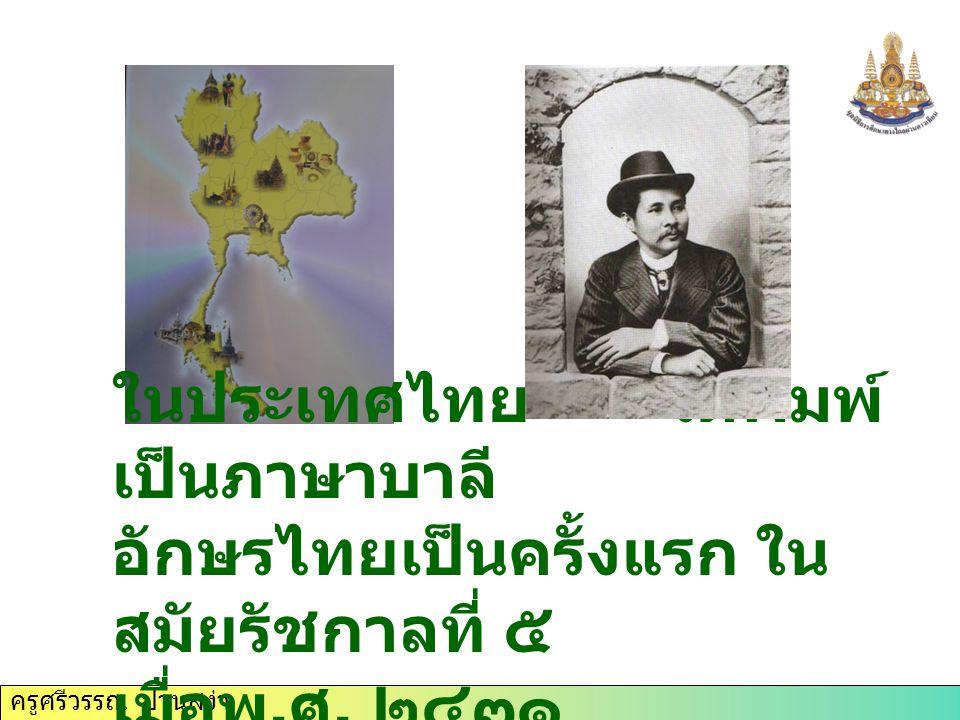 ในประเทศไทย ได้พิมพ์เป็นภาษาบาลี