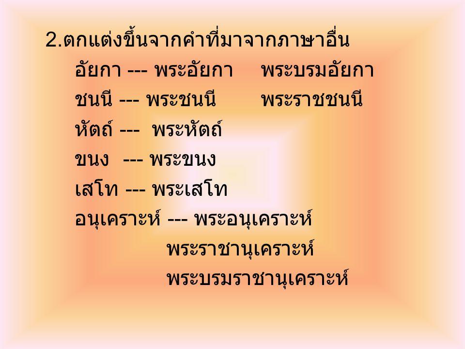 2.ตกแต่งขึ้นจากคำที่มาจากภาษาอื่น
