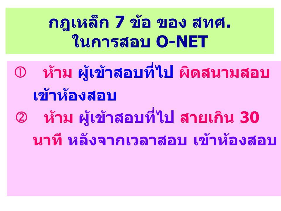 กฎเหล็ก 7 ข้อ ของ สทศ. ในการสอบ O-NET