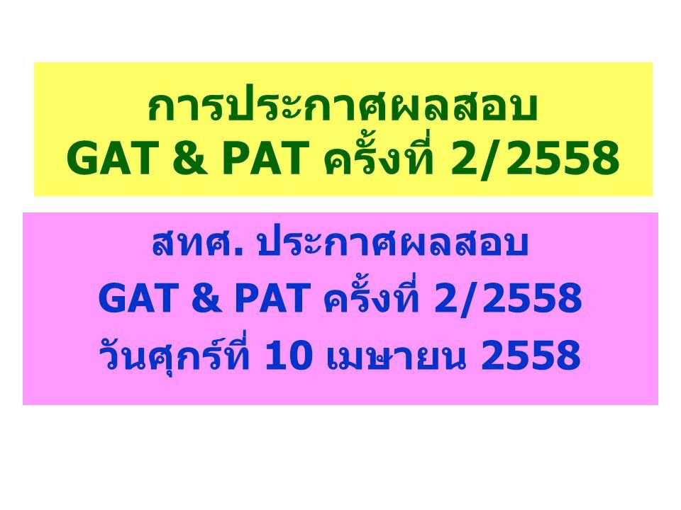 การประกาศผลสอบ GAT & PAT ครั้งที่ 2/2558