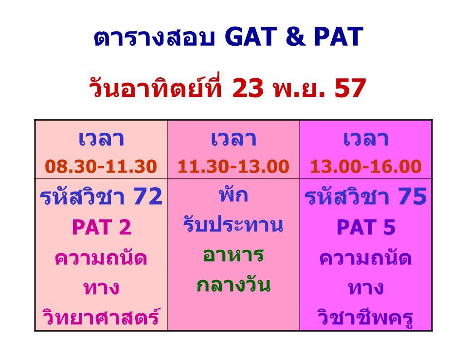 ตารางสอบ GAT & PAT วันอาทิตย์ที่ 23 พ.ย. 57