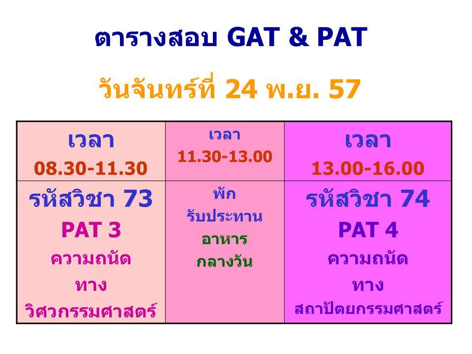 ตารางสอบ GAT & PAT วันจันทร์ที่ 24 พ.ย. 57